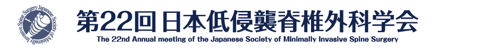 第22回 日本低侵襲脊椎外科学会[The 22nd Annual meeting of the Japanese Society of Minimally Invasive Spine Surgery]